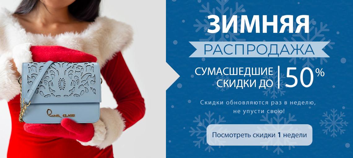 Winter-sale